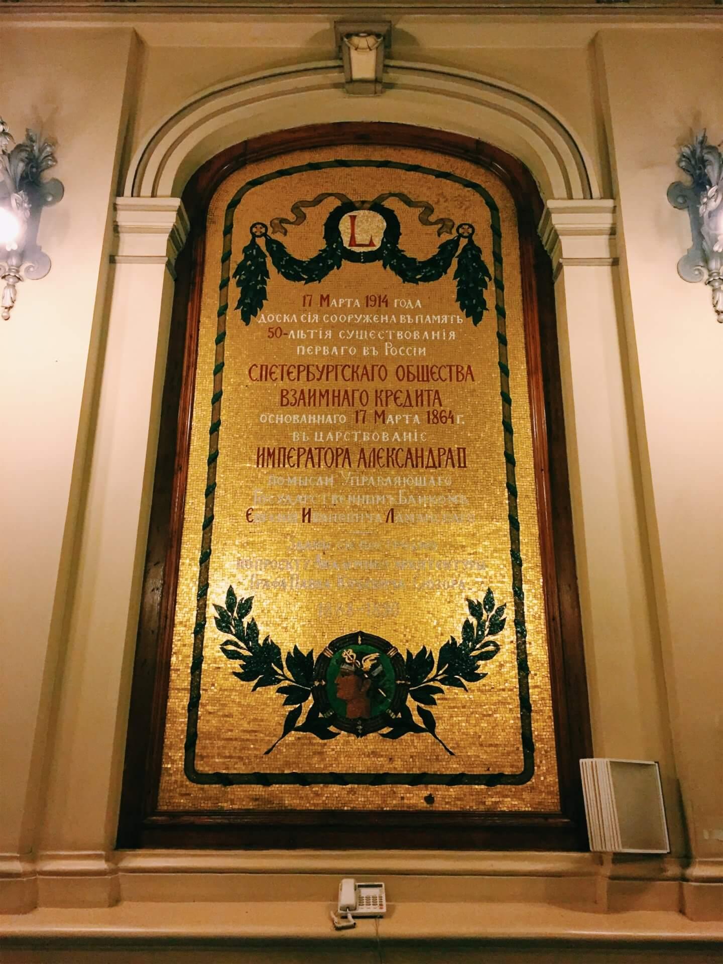 Памятная доска в здании Санкт-Петербургского общества взаимного кредита
