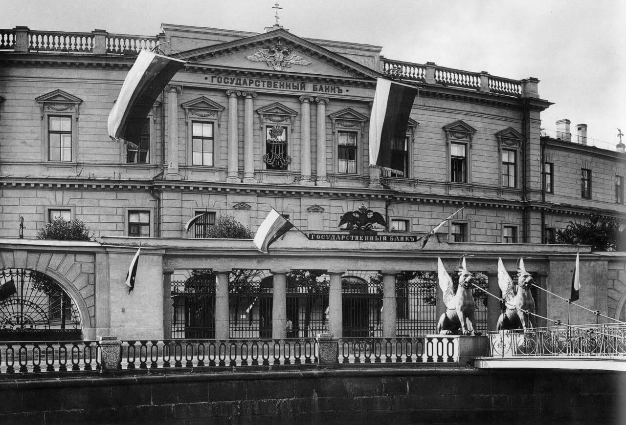 Здание Государственного банка со стороны набережной Екатерининского канала (ныне канал Грибоедова) и Банковский мост.